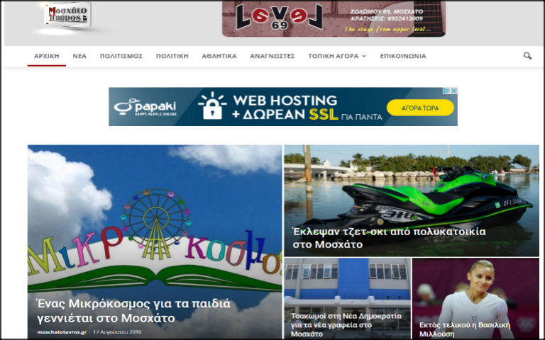 "To Moshatotavros.gr καλωσορίζει τον ""Μικρόκοσμο"""