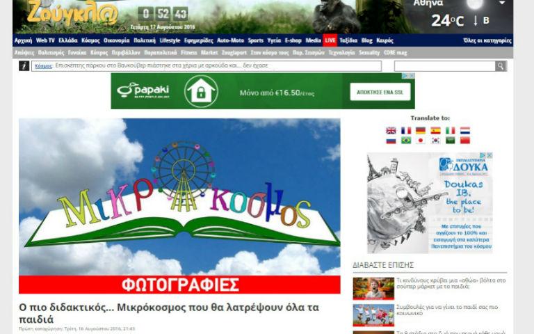 """Ο """"Μικρόκοσμος"""" στο Zougla.gr"""