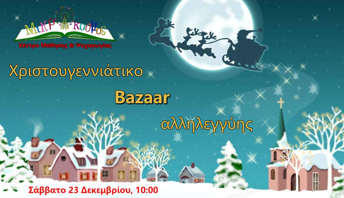 Χριστουγεννιάτικο Bazaar Αλληλεγγύης