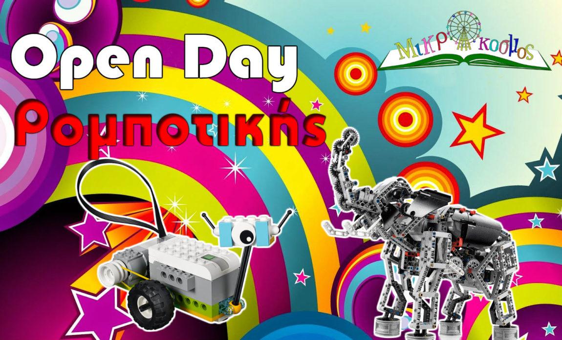 Open Day με δωρεάν Ρομποτική στον Μικρόκοσμο