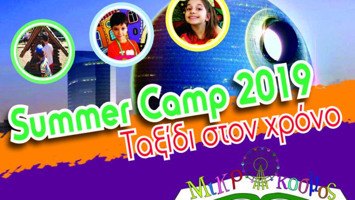 Summer Camp 2019: Ταξίδι στον χρόνο!
